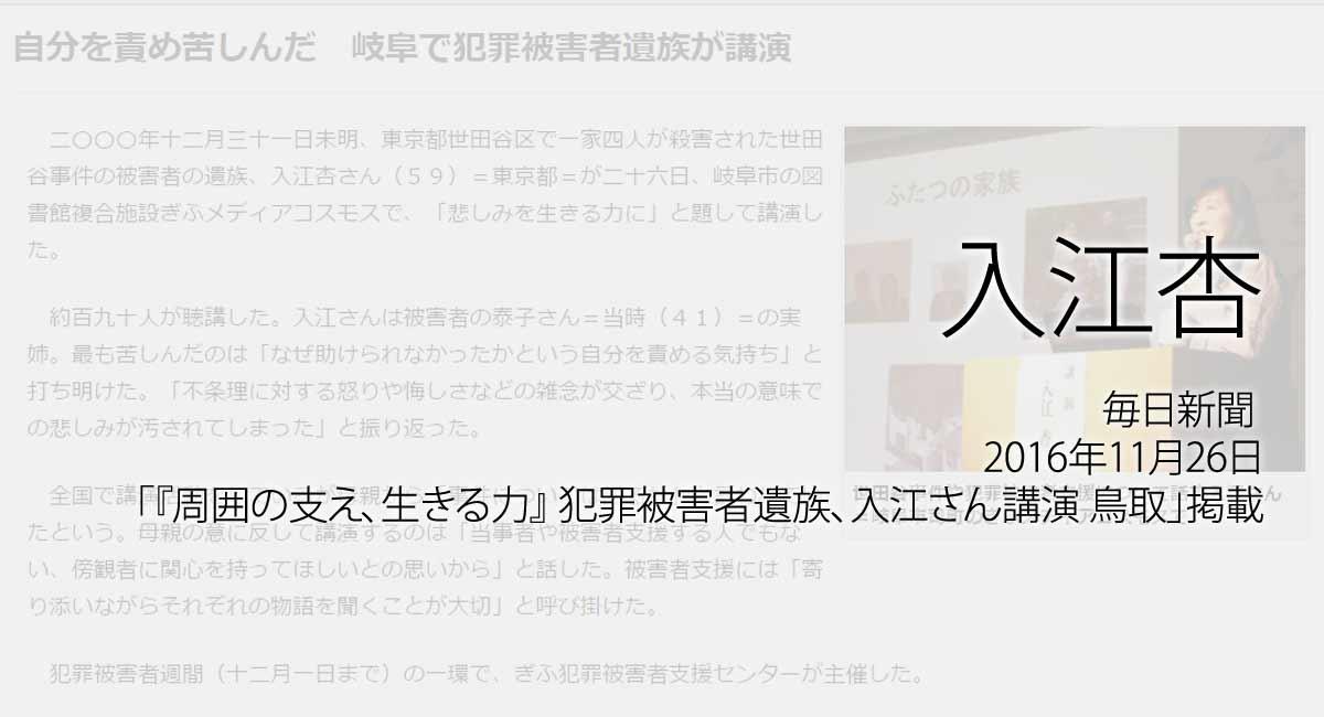 人権の翼:入江杏:中日新聞、2016年11月26日「自分を責め苦しんだ 岐阜で犯罪被害者遺族が講演」掲載ページ追加