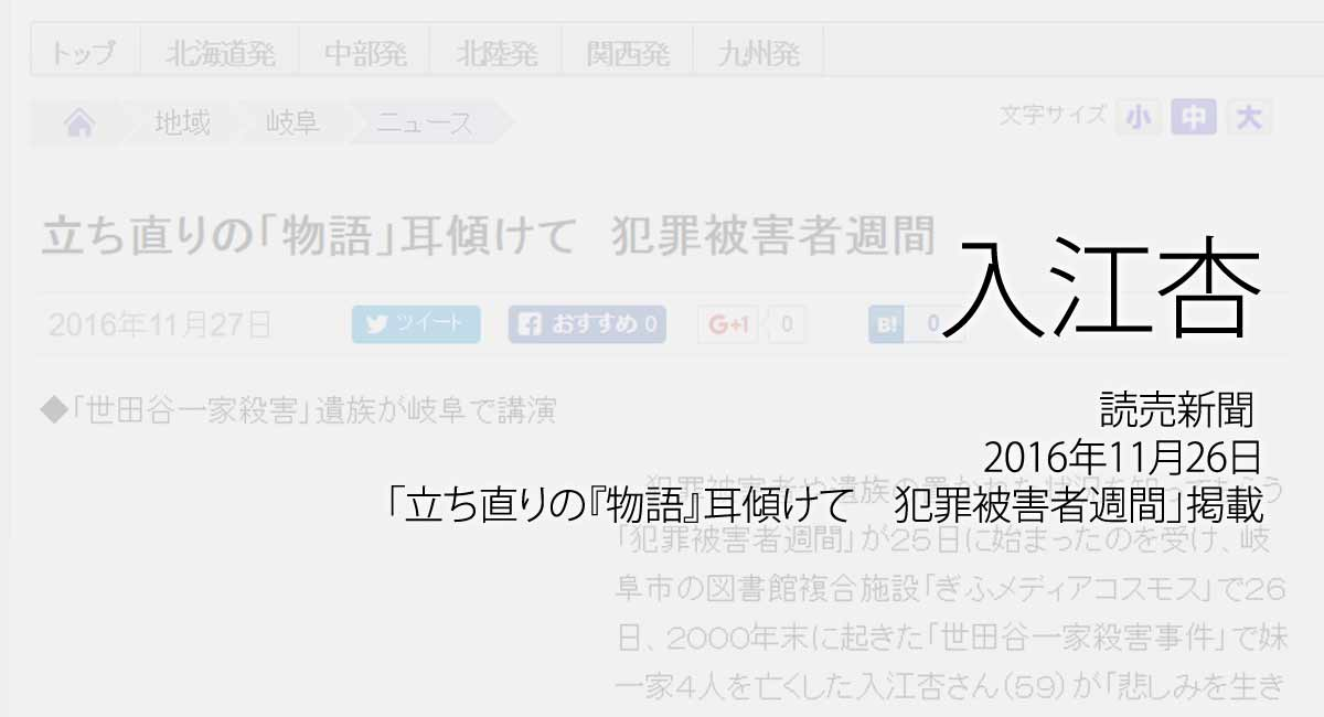 人権の翼:入江杏:読売新聞、2016年11月26日「立ち直りの『物語』耳傾けて 犯罪被害者週間」掲載ページ追加