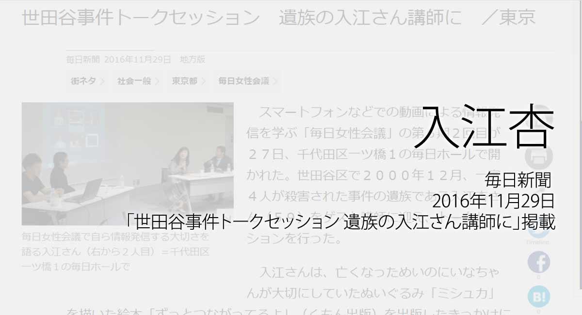入江杏:毎日新聞、2016年11月29日「世田谷事件トークセッション 遺族の入江さん講師に」掲載ページ追加