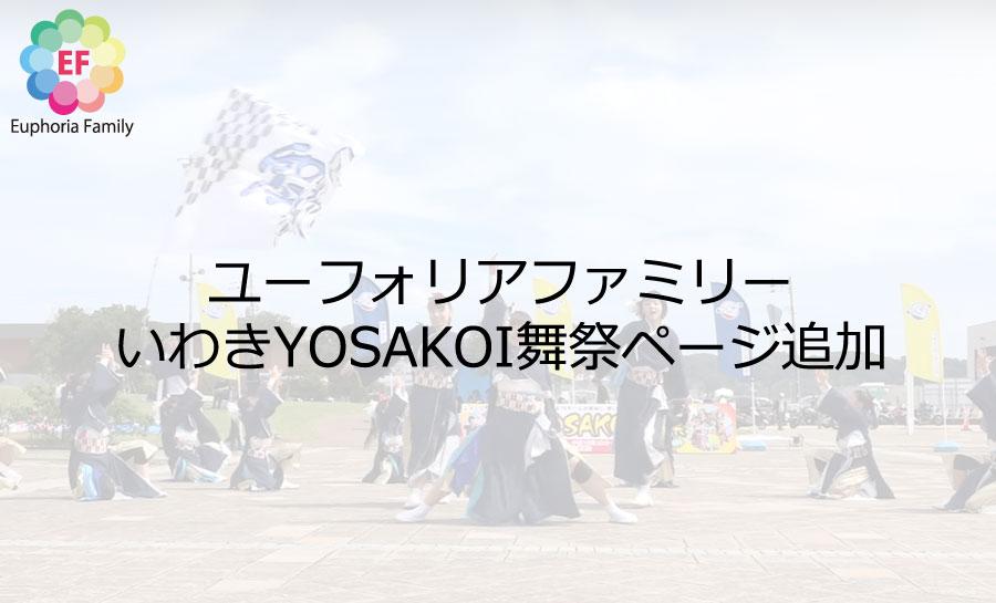 ユーフォリアファミリー:いわきYOSAKOI舞祭ページ追加