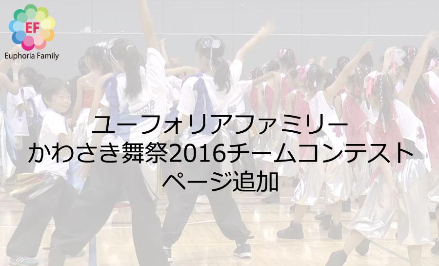 ユーフォリアファミリー:かわさき舞祭2016チームコンテストページ追加