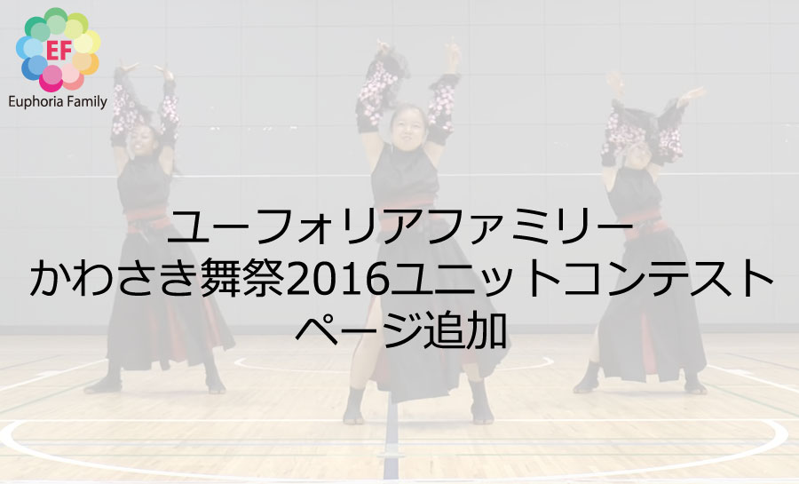 ユーフォリアファミリー:かわさき舞祭2016ユニットコンテストページ追加