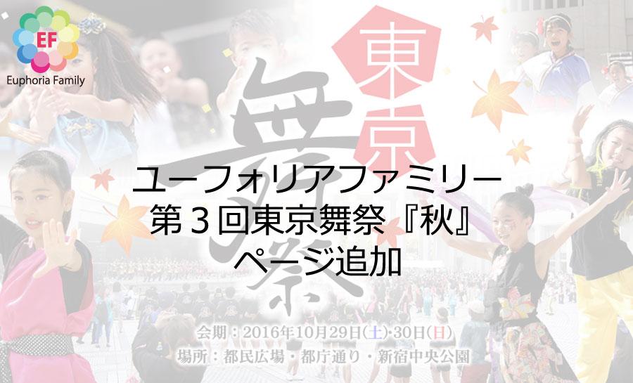 ユーフォリアファミリー:第3回東京舞祭『秋』ページ追加