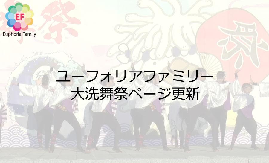 ユーフォリアファミリー:大洗舞祭ページ更新
