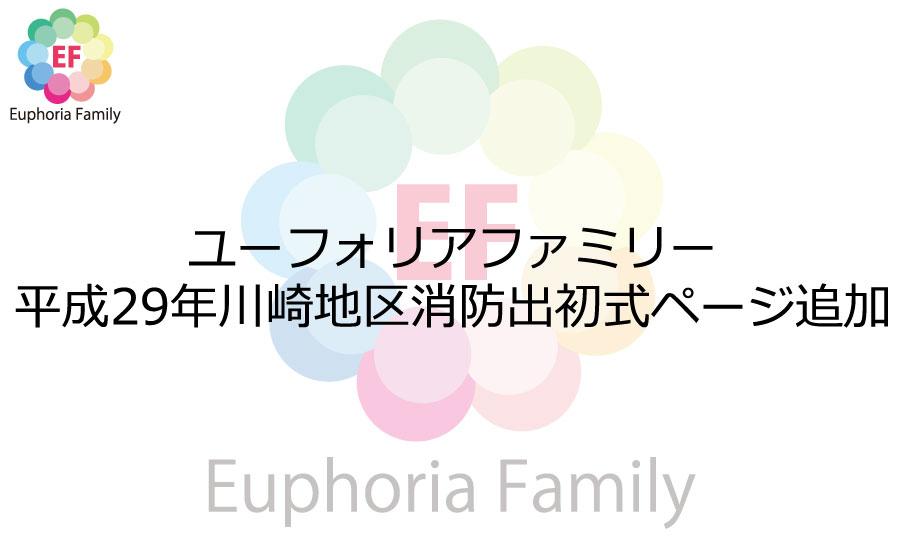 ユーフォリアファミリー:平成29年川崎地区消防出初式ページ追加