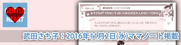 ジェントルハートプロジェクト:武田さち子:ママノート掲載「子どもが『できない子」』をいじめるのは大人のせい?」