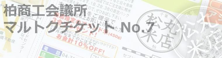 松丸米店:柏商工会議所『マルトクチケット No.7』
