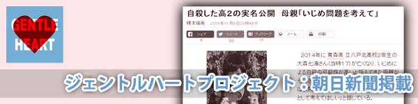 ジェントルハートプロジェクト:ジェントルハートプロジェクト:朝日新聞掲載「自殺した高2の実名公開 母親『いじめ問題を考えて』」