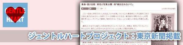 ジェントルハートプロジェクト:ジェントルハートプロジェクト:東京新聞掲載「青森・高2自殺 実名と写真公開 母『娘を忘れないで』」