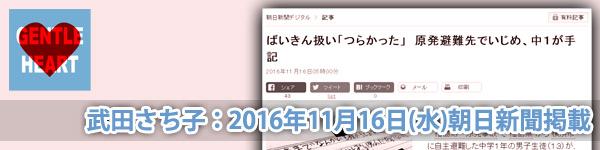 ジェントルハートプロジェクト:武田さち子:朝日新聞掲載「ばいきん扱い『つらかった』 原発避難先でいじめ、中1が手記」
