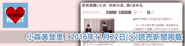 ジェントルハートプロジェクト:小森美登里:読売新聞掲載「原発避難いじめ 内容公表、強く求める」