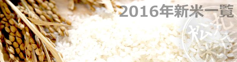 松丸米店:2016年新米一覧