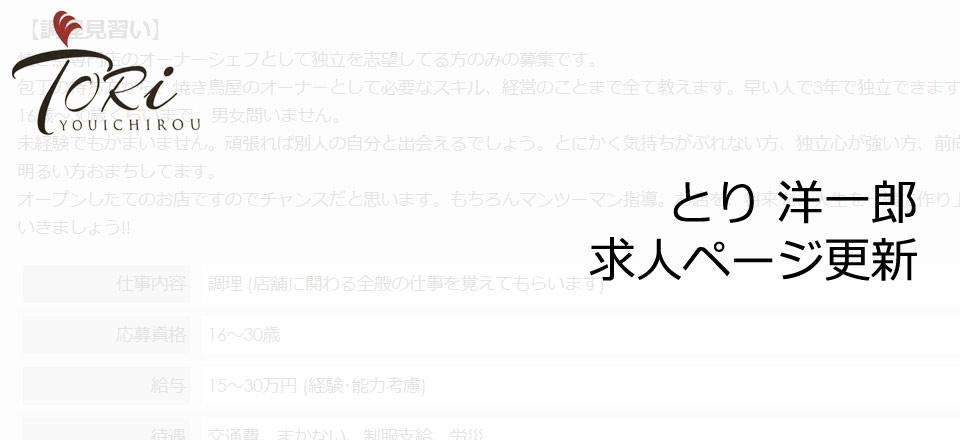 とり 洋一郎:求人ページ更新
