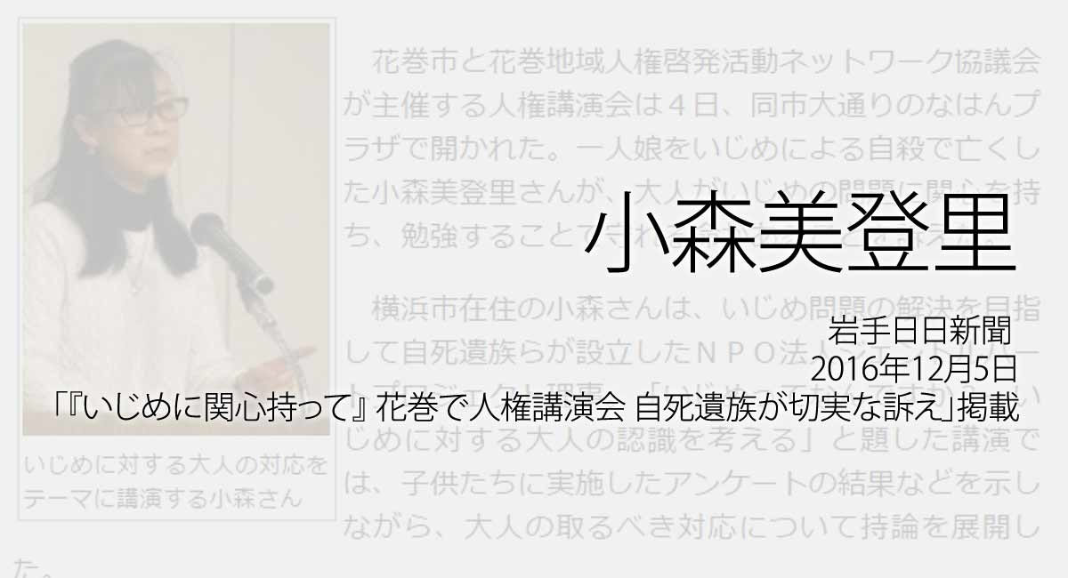 人権の翼:小森美登里:岩手日日新聞、2016年12月5日「『いじめに関心持って』 花巻で人権講演会 自死遺族が切実な訴え」掲載ページ追加