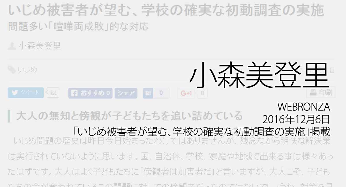 人権の翼:小森美登里:WEBRONZA、2016年12月6日「いじめ被害者が望む、学校の確実な初動調査の実施」掲載ページ追加