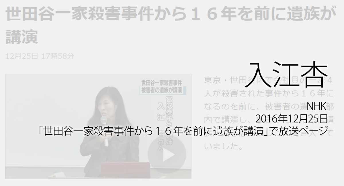 人権の翼:入江杏:NHK、2016年12月25日「世田谷一家殺害事件から16年を前に遺族が講演」で放送ページ追加