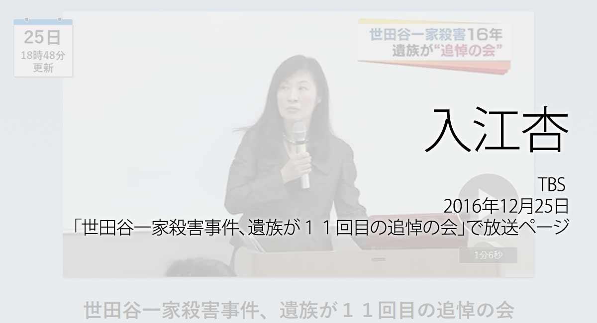 人権の翼:入江杏:TBS、2016年12月25日「世田谷一家殺害事件、遺族が11回目の追悼の会」で放送ページ追加