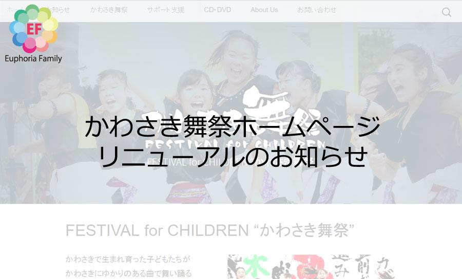 ユーフォリアファミリー:かわさき舞祭ホームページ、リニューアルのお知らせページ追加