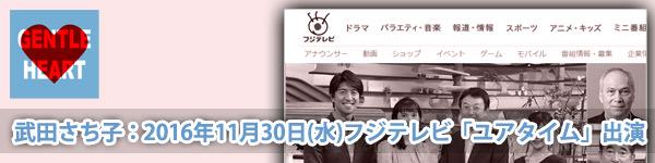 ジェントルハートプロジェクト:武田さち子:フジテレビ「ユアタイム」