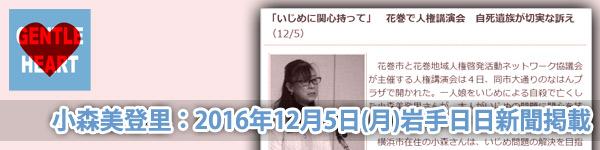 ジェントルハートプロジェクト:小森美登里:岩手日日新聞掲載「『いじめに関心持って』 花巻で人権講演会 自死遺族が切実な訴え」