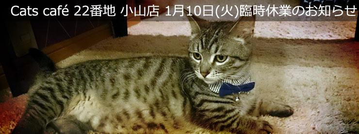 22番地:1月10日(火)臨時休業のお知らせページ追加