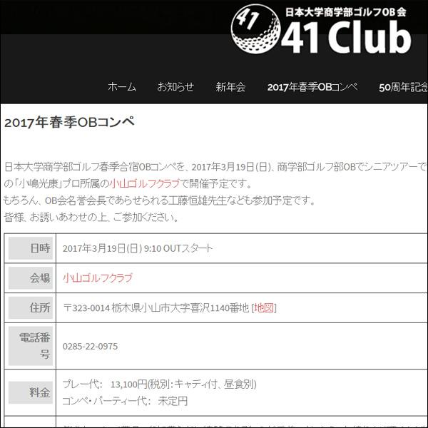 41 Club:2017年春季OBコンペページ追加