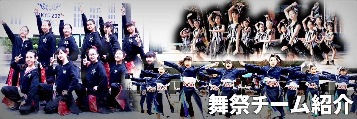 かわさき舞祭:舞祭チーム紹介ページ追加