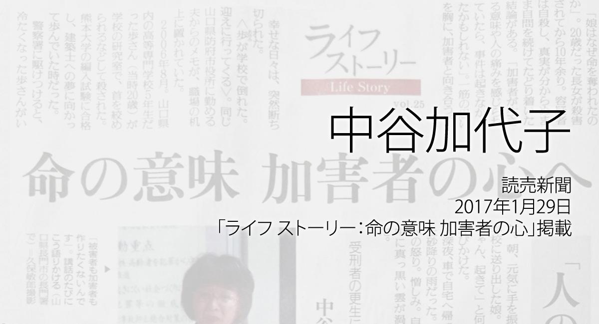 人権の翼:中谷加代子:読売新聞、2017年1月29日「ライフ ストーリー:命の意味 加害者の心」掲載ページ追加