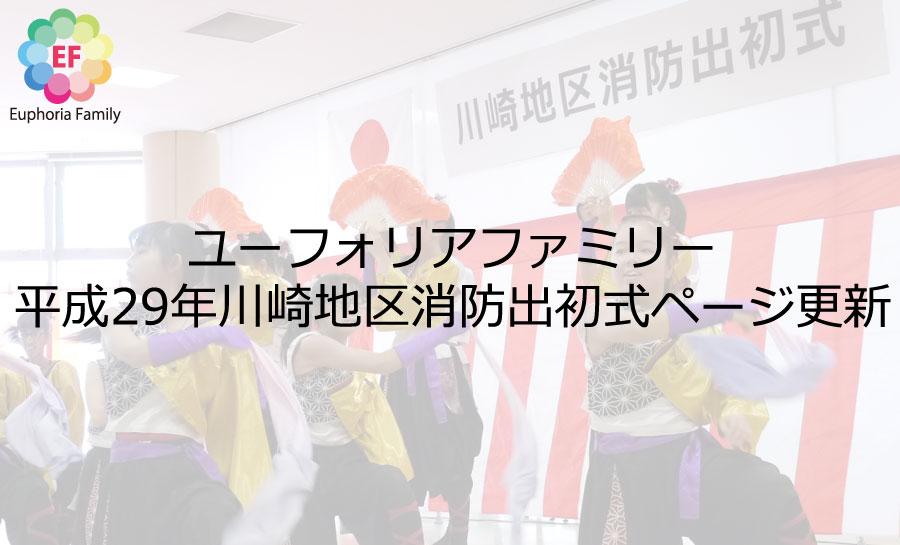 ユーフォリアファミリー:平成29年川崎地区消防出初式ページ更新