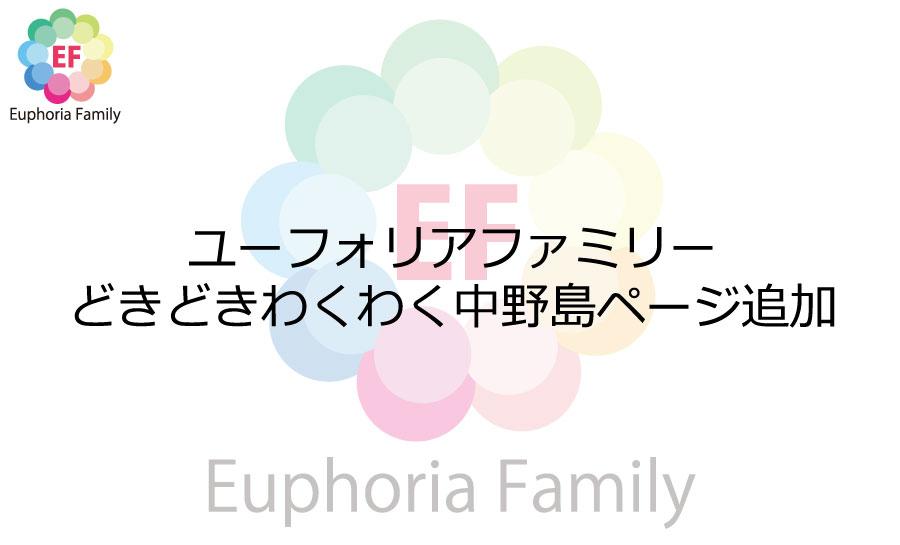 ユーフォリアファミリー:どきどきわくわく中野島ページ追加