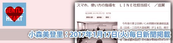 ジェントルハートプロジェクト:小森美登里:毎日新聞掲載「スマホ、使い方の指導を LINE社担当招く」