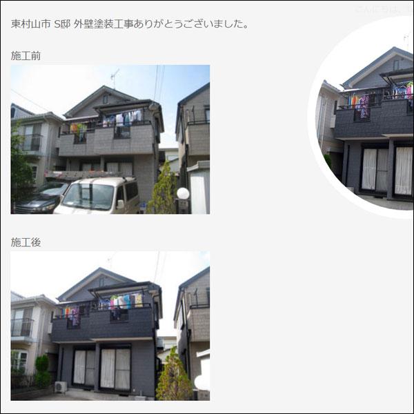高野塗装工業:東村山市 S邸 外壁塗装工事