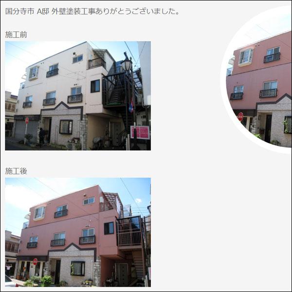高野塗装工業:国分寺市 A邸 外壁塗装工事