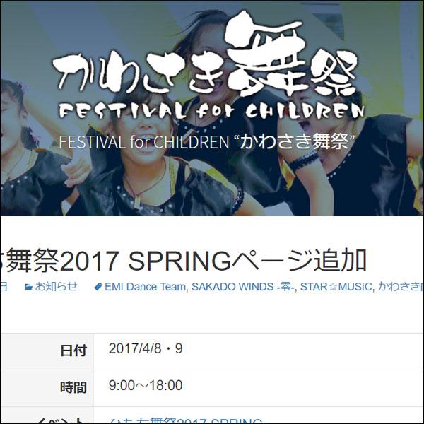 かわさき舞祭:ひたち舞祭2017 SPRINGページ追加
