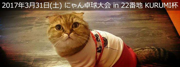 22番地:2017年3月31日(土) にゃん卓球大会 in 22番地 KURUMI杯のお知らせページ追加