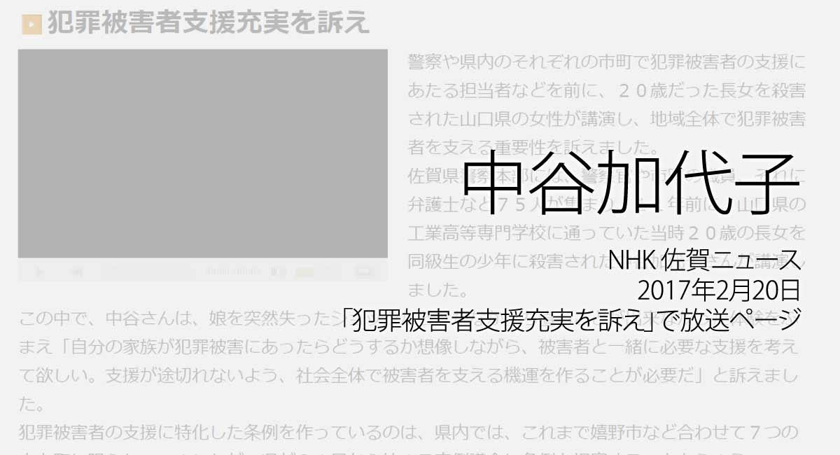 人権の翼:中谷加代子:NHK佐賀ニュース、2017年2月20日「犯罪被害者支援充実を訴え」で放送ページ追加