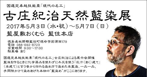 奥村商事株式会社:「藍屋敷おくむら」藍住本店 古庄紀治 天然藍染展