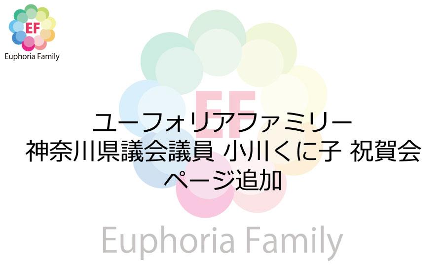 ユーフォリアファミリー:神奈川県議会議員 小川くに子 祝賀会ページ追加