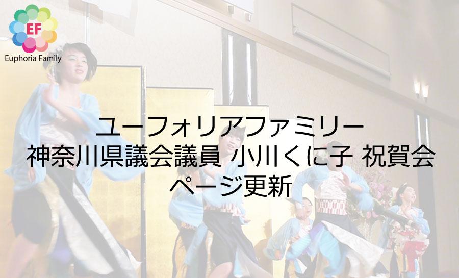 ユーフォリアファミリー:神奈川県議会議員 小川くに子 祝賀会ページ更新