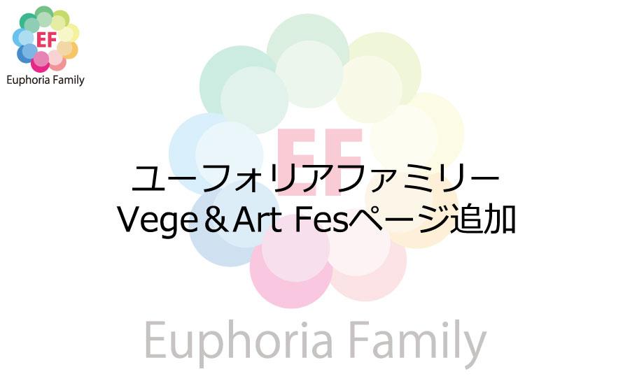 ユーフォリアファミリー:Vege&Art Fesページ追加