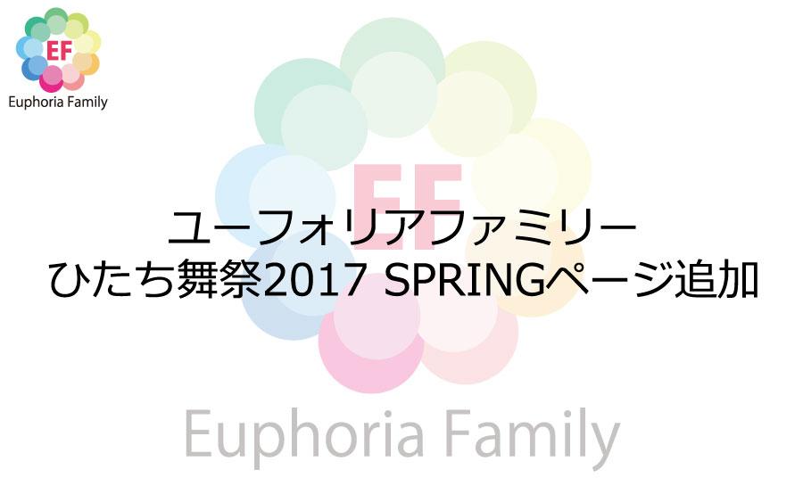 ユーフォリアファミリー:ひたち舞祭2017 SPRINGページ追加
