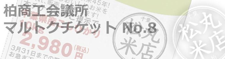 松丸米店:柏商工会議所『マルトクチケット No.8』