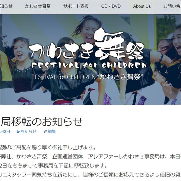 かわさき舞祭:事務局移転のお知らせページ追加