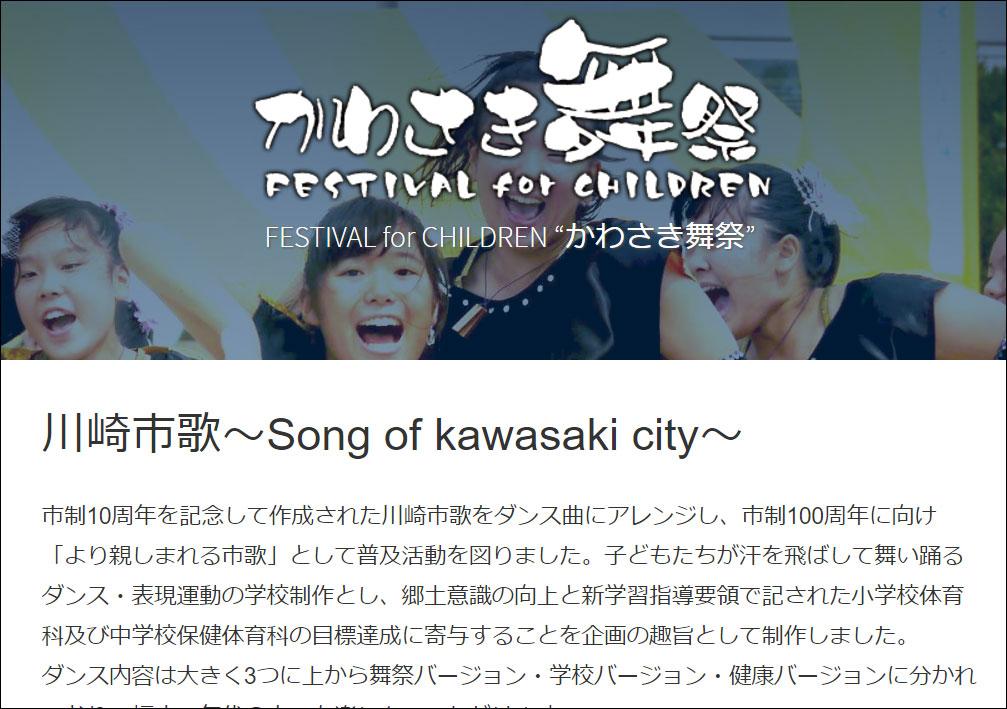 かわさき舞祭:川崎市歌~Song of kawasaki city~ページ追加