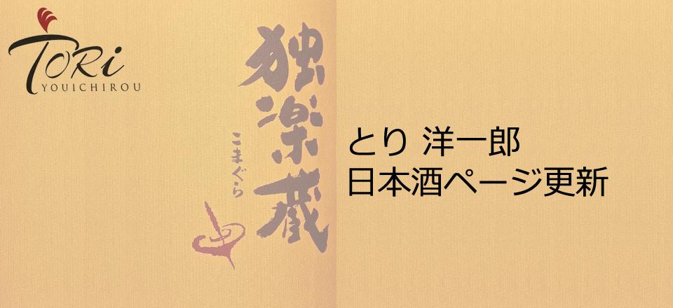 とり 洋一郎:日本酒ページ更新
