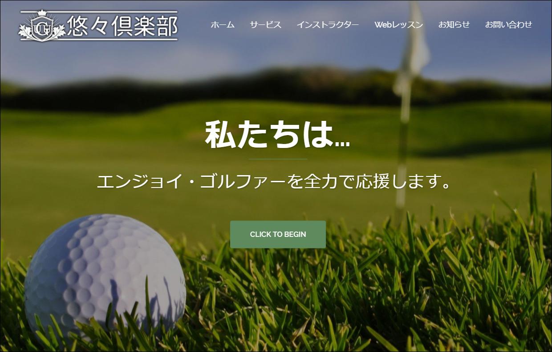 悠々倶楽部株式会社:ホームページオープン公開