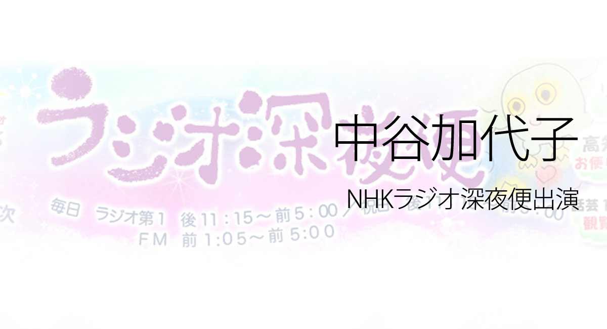 人権の翼:中谷加代子:NHKラジオ深夜便出演ページ追加