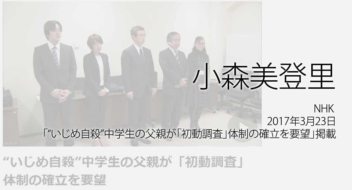 """人権の翼:小森美登里:NHK、2017年3月23日「""""いじめ自殺""""中学生の父親が「初動調査」体制の確立を要望」掲載ページ追加"""