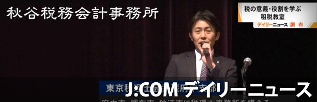 秋谷税務会計事務所:J:COM デイリーニュースページ追加