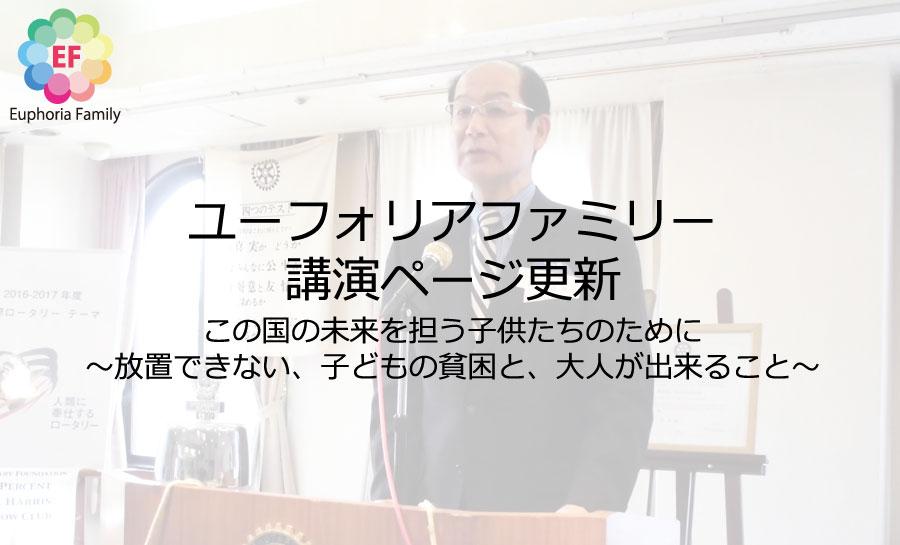 ユーフォリアファミリー:講演ページ更新のお知らせ